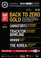 ФЕСТИВАЛЬ BACK TO ZERO *GOLD*
